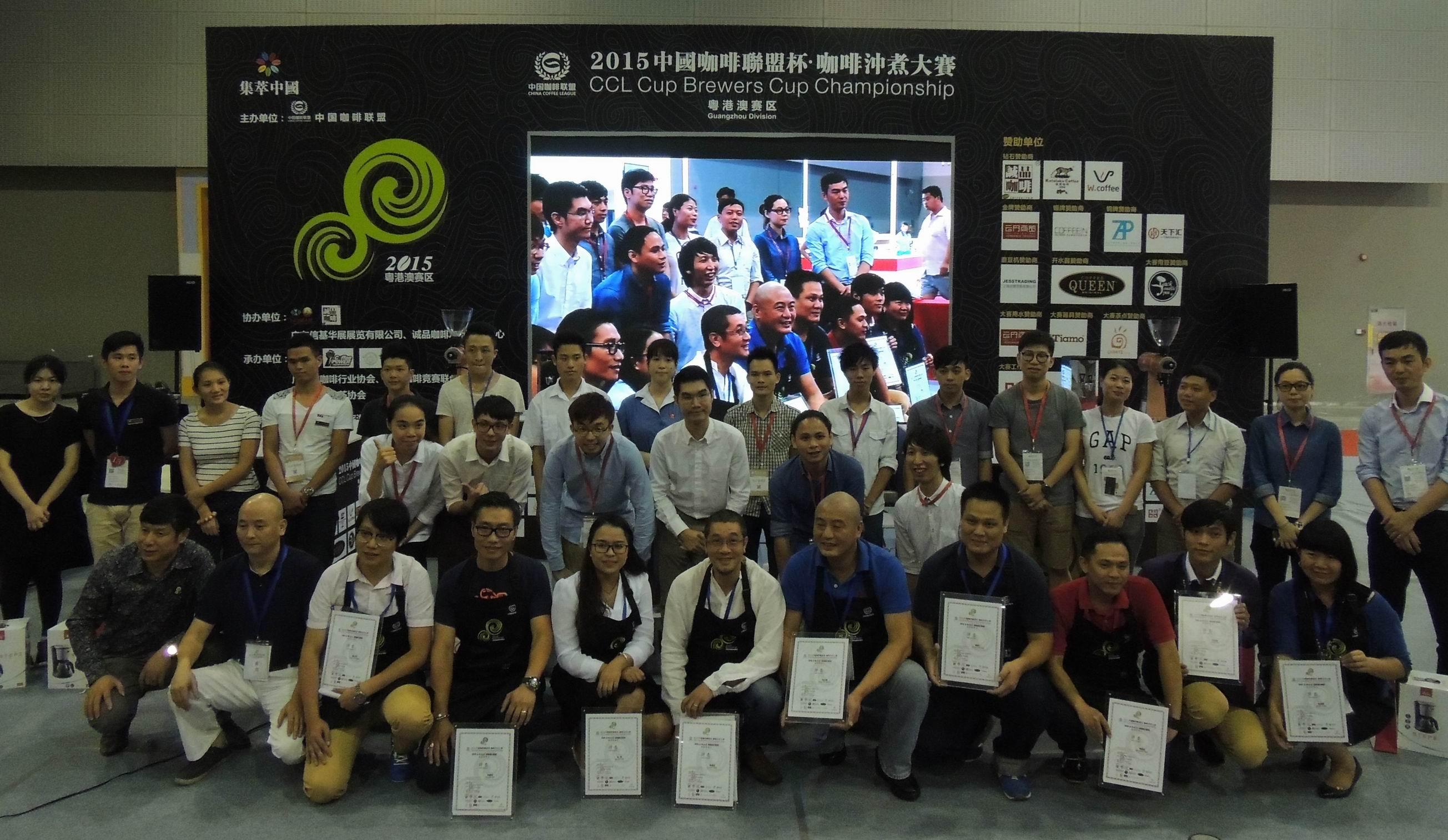 2016中国咖啡联盟杯•咖啡冲煮大赛