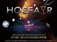 2016 HOSFAIR Cocktail Master Cup