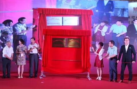 2017中国酒店用品协会年会暨颁奖盛典